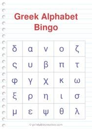 Greek Alphabet Bingo